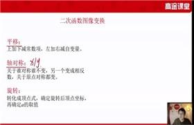 高途课堂 侯国志【2020-秋】初三数学秋季班