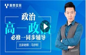 马宇轩 高一政治必修一同步辅导  赢鼎教育