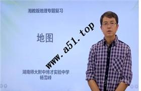 中考课程地理 博才子奇网 17讲 视频教程