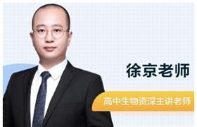 徐京2021高考生物一轮复习秋季班