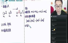 章进【2019-暑】高二暑物理凌云班课改 xes