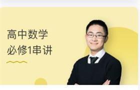 高中数学必修1串讲 刘畅29节(wm)