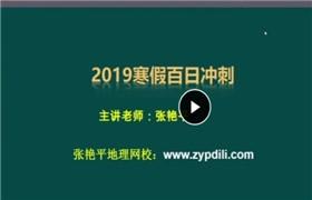 2019张艳平寒假百日冲刺课程