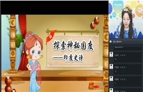【2019-春】三年级大语文直播班(杨惠涵-16讲)学而思