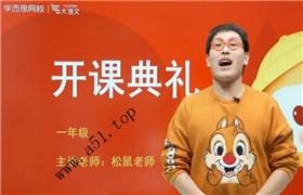 【2020-寒】一年级大语文直播班(勒松)