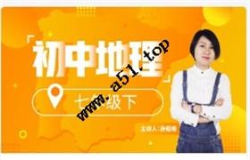 初中地理七年级下 孙遮缘 82讲 视频课程 百度云网盘下载