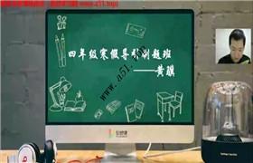 (91好课)四年级数学寒假导引刷题班 黄骥