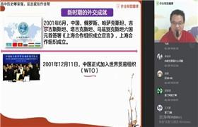 2020高考历史春季班(李宣太)