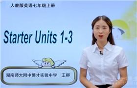 【初中英语】七上英语同步课(人教版)14讲 湖南师大附中网课