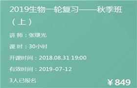 2019生物一轮复习秋季班(上) 伴学优课 张继光