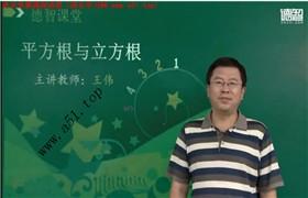 【德智课堂】初一数学下学期预习课(通用版)王伟54个视频