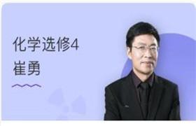 高中化学选修4(同步辅导视频)崔勇85节(wm)