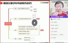 【2020春】中考 语文 三位一体(宋北平)