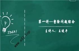 王进平 数论专题综合提高班