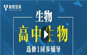 肖振龙【赢鼎教育】高中生物人教版选修1同步辅导百度云网盘
