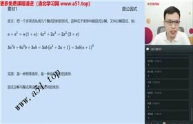 学而思网校 【2019-暑】初一数学直播实验A班(全国)苏宇坚 视频课程