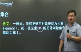 新东方 高一数学VIP班(必修1-5)202讲