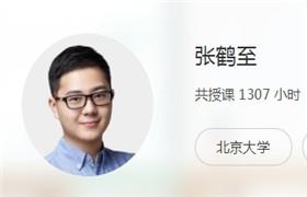 2019高三化学秋季系统班 猿辅导 张鹤至