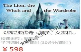 善恩英语《纳尼亚传奇:狮子、女巫和魔衣橱》精读课程