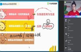 彭娟娟【2020春】高一物理春季班 作业帮