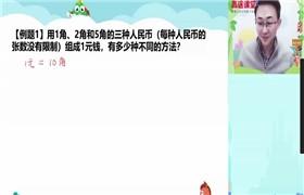 胡涛 小学4年级数学寒假班