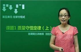 微课网 初中化学九年级上册同步课堂视频 24节