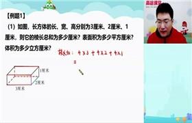 薛晓斌 小学5年级数学寒假班