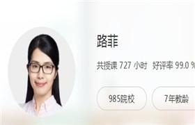 2019高三生物暑期系统班 猿辅导 路菲