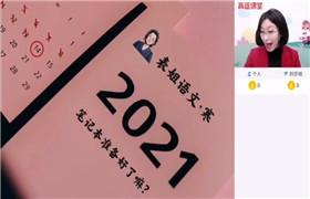 高途课堂 张宁【2021寒】高一语文寒假班