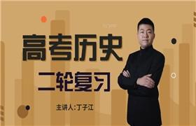 丁子江 高考历史二轮复习62节