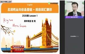 张亮【2020春】高一英语尖端班(作业帮)