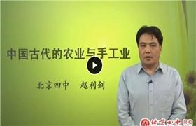 北京四中 高中历史全套高清视频课堂(高一高二高三)+讲义 百度云网盘分享下载