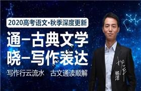 2020秋季•古典文学+写作表达 腾讯课堂 杨洋