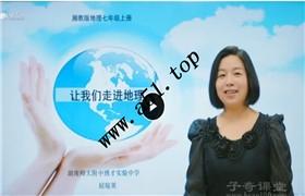 七年级同步课程地理(上册)博才子奇网 21讲 视频教程