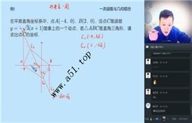 学而思网校【2019-寒】初三数学直播目标班(全国)朱韬