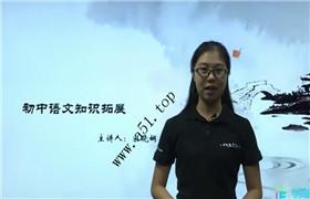 中学语文课外拓展(全免网)