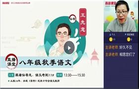 王先意【2021-秋】初二语文秋季目标班