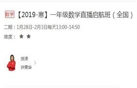 【2019-寒】一年级数学直播启航班(全国)许荣华7讲