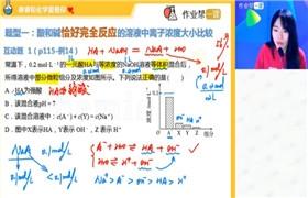 高二化学尖端培优4班(选修四)康冲(秋二)作业帮一课