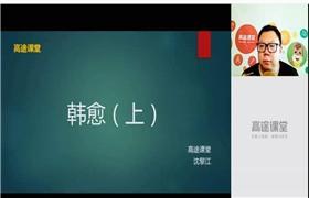 2019新高二语文暑假班 沈黎江