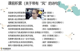 学而思 【2021-暑】三年级语文暑期培训班(勤思在线-黄思琪)百度网盘分享
