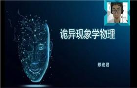 【91好课】郑宏君 新初一物理(八天开启物理世界大门)百度网盘分享