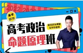 【马宇轩政治】2022高考政治命题原理班