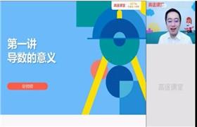高途课堂 周帅【2021-春】高二数学 百度网盘分享