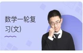 高中数学一轮复习(文)刘畅147节(wm)