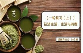 2020高考政治一轮复习(上)猿辅导 刘佳彬