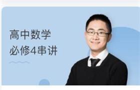高中数学必修4串讲 刘畅13节(wm)
