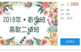 【上海万宏】高联二试春季班(组合)高中数学竞赛视频课程