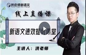 [2021-春]洪老师语文初中班 百度网盘分享