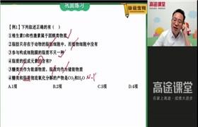 徐京 2022高考生物一轮复习暑期班 高途课堂